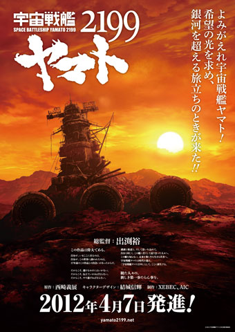 Affiche Uchuu Senkan Yamato 2199 version cinema